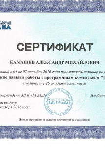 СЕРТИФИКАТ КАМАШЕВ АМ