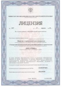 Лицензия на образовательную деятельность 1 стр