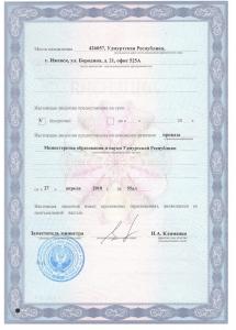Лицензия на образовательную деятельность 2 стр