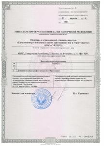 Лицензия на образовательную деятельность 3 стр