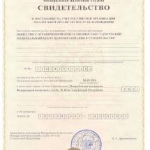 Свидетельство о постановке на налоговый учет ООО УРЦЦС