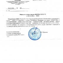 инф. письмо об УСН ООО УРЦЦС
