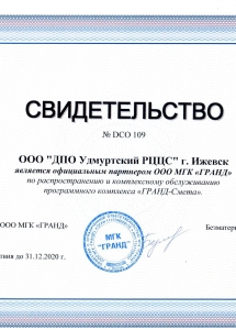 СВИДЕТЕЛЬСТВО ГРАНД 2020 ДПО Удмуртский РЦЦС